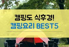 캠핑요리 BEST5