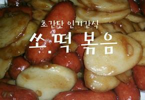 소세지 떡국떡 허니소스 볶음, 초간단 간식