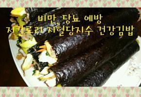 서민갑부 비법 담긴 건강 김밥