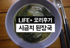 <신혼요리> 시금치된장국 끓이기! /시금치요리, 맛있는 국끓이기/ 건강식단
