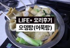 <신혼요리> 보글보글어묵탕(오뎅탕) 유부주머니/ 술안주