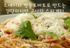 소세지와 방울토마토로 만든 스파게티