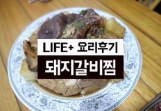 <신혼요리> 맛있는 돼지갈비찜만들기! /황금비율양념