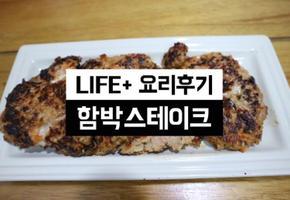 <신혼요리> 쉽고 맛있는 함박스테이크 만들기/ 아이들반찬
