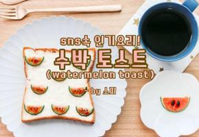 SNS 인기메뉴 ♬ 수박 토스트 만들기