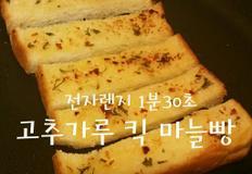 느낌있는 다른맛, 씨고추가루 마늘빵