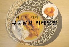 간단한 한그릇요리, 구운달걀 카레덮밥 만들기