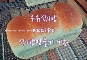 우유식빵 만들기 : 빵반죽하기