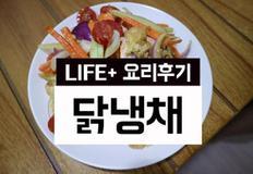<신혼요리> 새콤달콤 닭냉채만들기 /겨자소스양념, 닭가슴살요리