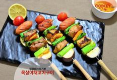 [돼지고기] 캠핑요리의 기본 목살야채꼬치구이