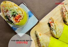 [케밥] 아삭한 야채와 부드러운 게살이 가득한 크래미케밥(또띠아)