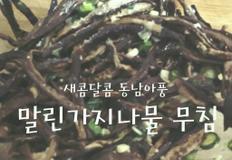 """맵단짠신 동남아 스타일 특제소스로 특별함을 더한 건강식 """"찐"""" 말린가지나물 무침"""