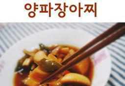 양파장아찌 황금레시피 아삭아삭 넘 맛있어요^^