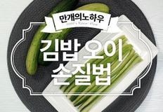 김밥에 들어가는 오이! 요렇게 손질하세용! 김밥오이손질법