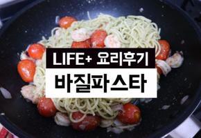 <신혼요리> 바질파스타 맛있게 만들기!!!