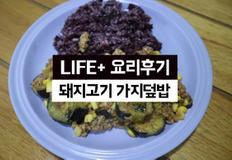 <신혼요리> 돼지고기 가지덮밥 만들기! /다짐육, 맛있는가지요리, 콘옥수수