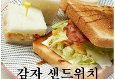 감자 샌드위치 - 질리지 않는 샌드위치 속 만들기