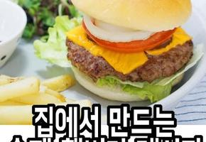 수제 햄버거 만들기, 패티 집에서 캐러멜라이즈드까지!
