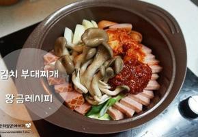 김치 부대찌개 황금레시피, 맛있게 끓이는 법