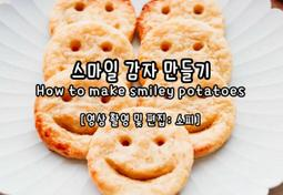 아이들 간식으로 인기만점 '스마일 감자' 만들기
