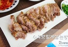 돼지 앞다리살 수육 맛있게 삶는법,수육 만드는 방법