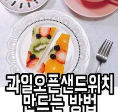 과일오픈샌드위치 만드는 법, 간단 파티요리 추천!