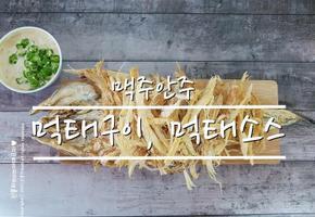 먹태소스, 먹태구이 에어프라이어로 해먹으니 진짜 맛있어요~