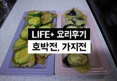 <신혼요리> 바삭바삭 맛있는 호박전과 가지전 만들기!!