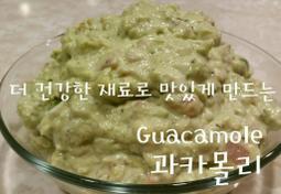 아보카도 손질법 및 업그레이드 웰빙버젼 과카몰리 Guacamole