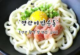 고소한 맛이 일품 '명란버터비빔우동' 만들기