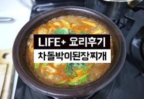<신혼요리> 차돌박이된장찌개 맛있게 끓이는 법!!!