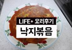 <신혼요리> 백종원 낙지볶음 황금비율로 맛있게 만들기!!!