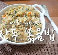만두비빔밥, 만두볶음밥 만들기