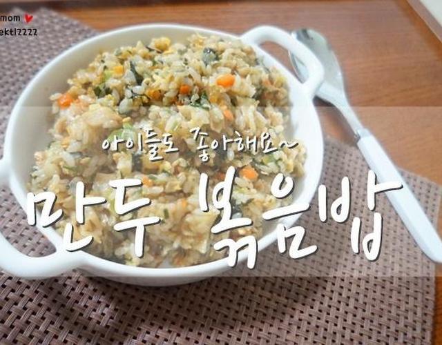 만두비빔밥