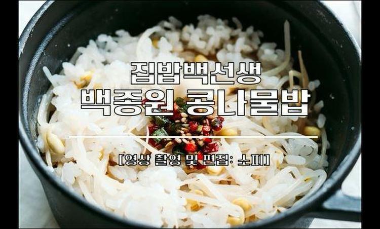 집밥 백선생 백종원 '콩나물밥' 만들기