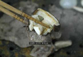 송화버섯, 된장찌개와 쇠고기 구이