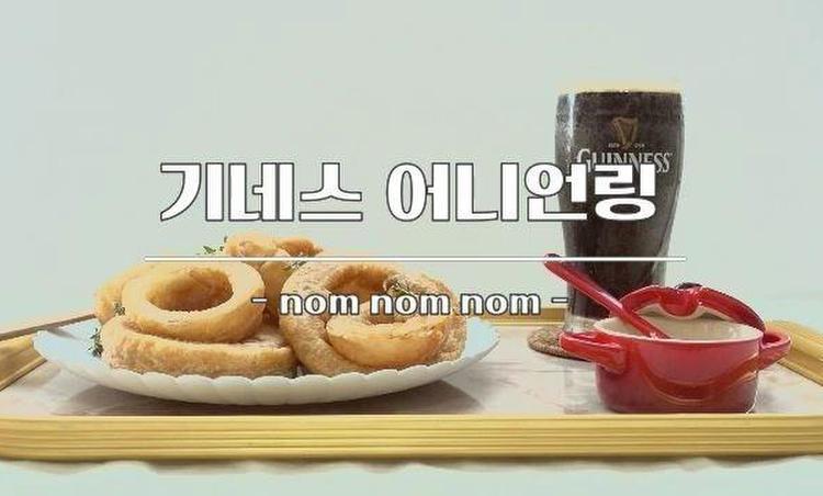 맥주 반죽으로 만드는 간단 간식 & 안주 '어니언링' 만들기
