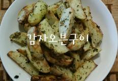 감자튀김 대신 더 건강하고 고급지게 만드는 감자 오븐구이, Oven Baked Potato Wedges
