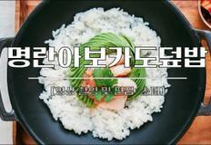 성수동 맛집 어반소스의 인기메뉴 '명란아보카도덮밥' 만들기