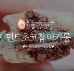 민트덕후들 헉소리나게 만드는[민트초코칩마카롱]