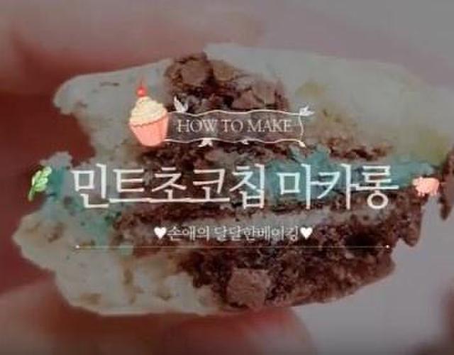 초코칩마카롱