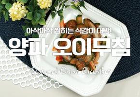 아삭아삭 씹히는게 예술♥ 양파오이무침