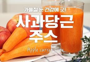 가을철 눈 건강에 굿! 사과당근주스