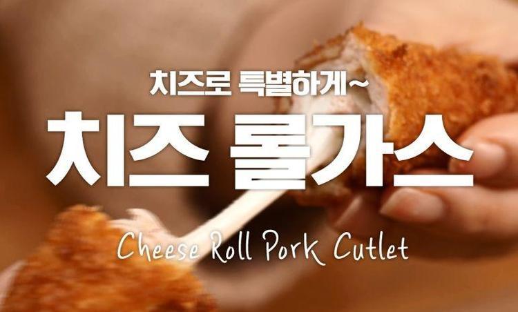치즈가 주르륵☆ 치즈스틱 버전 up↑ 치즈 롤까스!