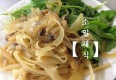 채식: 볶음 쌀국수(팟타이) 샐러드