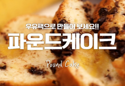 우유팩으로 간단하게! 파운드케이크♥