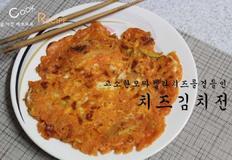 [치즈김치전/김치전/김치부침개] 고소한 모짜렐라치즈를 곁들인 치즈김치전