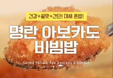 건강+꿀맛+간단 대세 혼밥! 명란아보카도비빔밥
