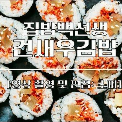 집밥백선생 백종원 '건새우김밥' 만들기