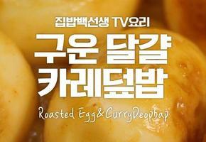 백선생님의 특급 카레♥ 구운달걀카레덮밥
